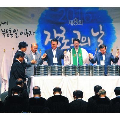 """23개 장로교단 """"오직 성경으로 복음통일 이루자"""" 기사의 사진"""