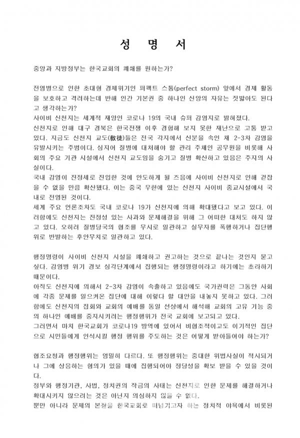 위 사진은 한국성시화운동협의회 성명서 전문이다