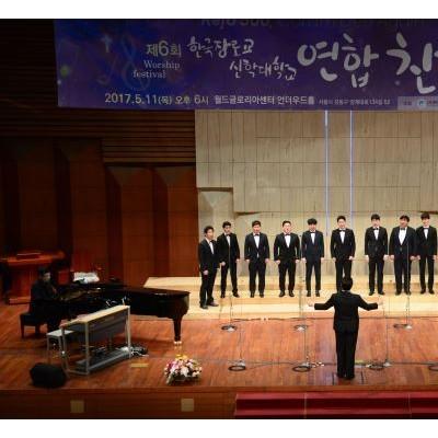 합동신학대학원대 쁘라뗄리 합창단이 11일 서울 월드글로리아센터에서 열린 제6회 한국장로교 신학대학교 연합찬양제에서 무대를 펼치고 있다.